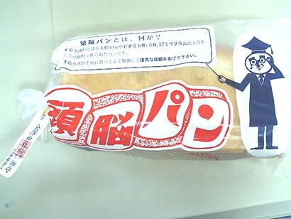 頭脳パンを発見。懐かしい!パッケージも昔のままの頭脳パンは金沢が発祥の地らしい